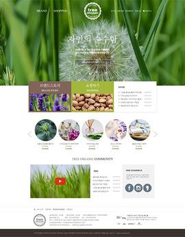 홈페이지+쇼핑몰 기업형1트리오가닉