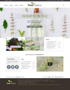 홈페이지+쇼핑몰 기업형2트리오가닉 메뉴펼침형