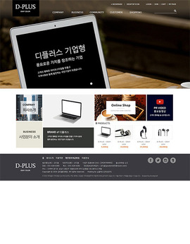 홈페이지+쇼핑몰 기업형5더플러스 서브왼쪽메뉴형